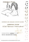 постер ПЕВАЧКА ГРУПА