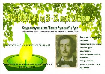 бранко зелени постер