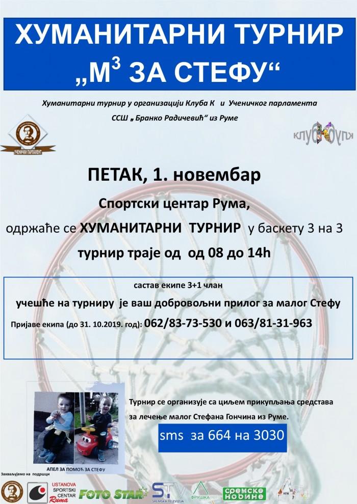 ПЛАКАТ за хуманитерни турнир
